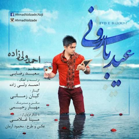 دانلود آهنگ احمد ولی زاده به نام عید بارونی