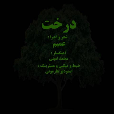 دانلود آهنگ عمیم به نام درخت