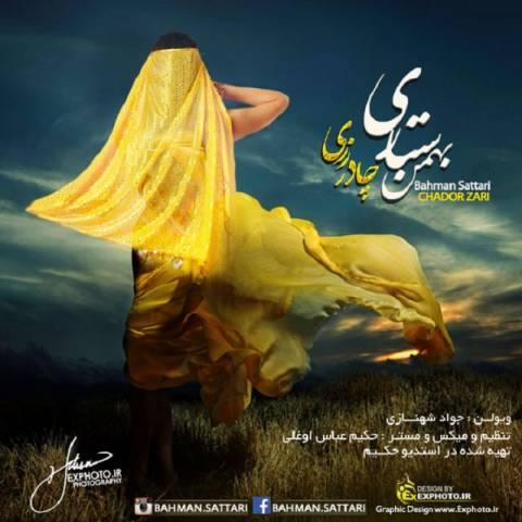 دانلود آهنگ بهمن ستاری به نام چادر زری
