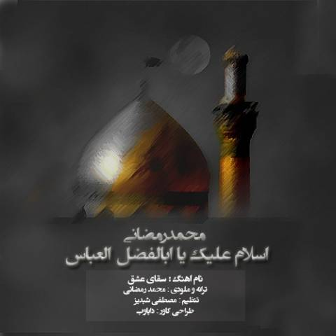 دانلود آهنگ محمد رمضانی به نام سقای عشق