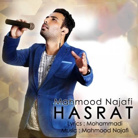 دانلود آهنگ محمود نجفی به نام حسرت