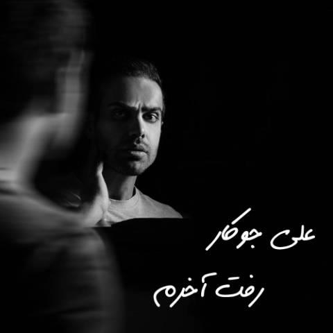 دانلود آهنگ علی جوکار به نام رفت آخرم