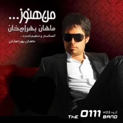 دانلود آهنگ ماهان بهرام خان به نام سهم من