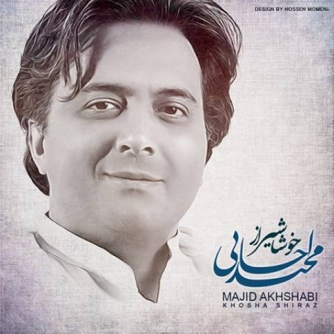 دانلود آهنگ مجید اخشابی به نام خوشا شیراز
