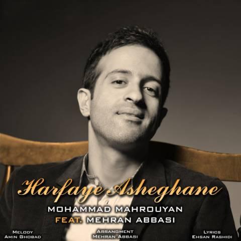 دانلود آهنگ محمد ماهرویان و مهران عباسی به نام حرفای عاشقانه