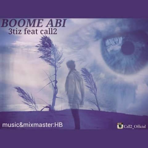 دانلود آهنگ 3tiz و Call2 به نام بوم آبی