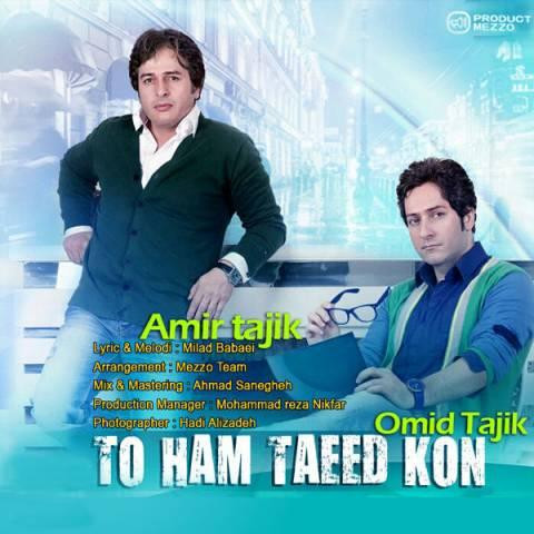 دانلود آهنگ امیر تاجیک و امید تاجیک به نام تو هم تایید کن