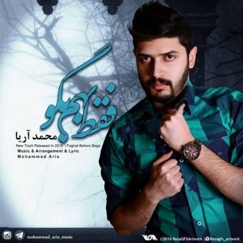 دانلود آهنگ محمد آریا به نام فقط بهم بگو