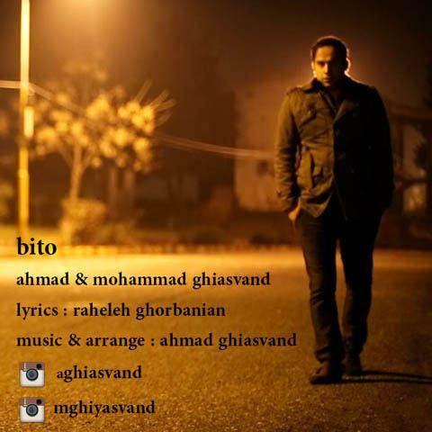 دانلود آهنگ احمد و محمد غیاثوند به نام بی تو
