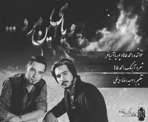 دانلود آهنگ محمد طاها و پوریا آریافر به نام رویای این مرد