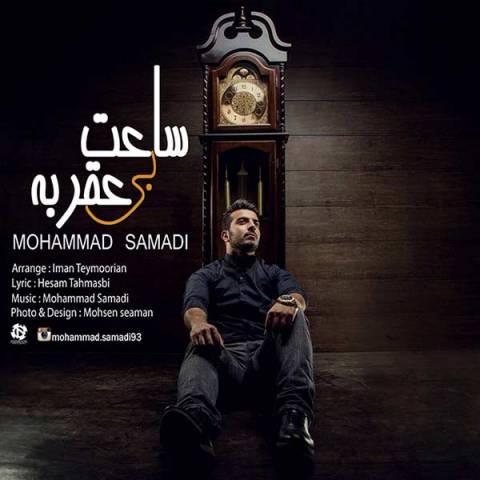 دانلود آهنگ محمد صمدی به نام ساعت بی عقربه