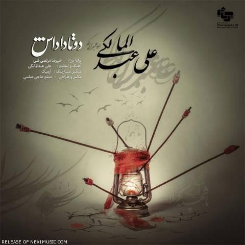 دانلود آهنگ علی عبدالمالکی به نام دو تا داداش
