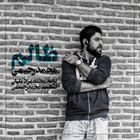 دانلود آهنگ محمد رحیمی به نام ظالم