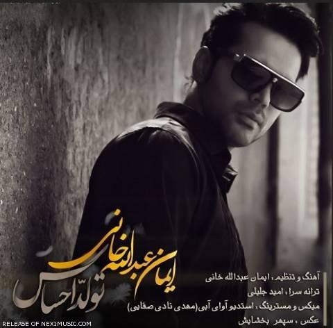 دانلود آهنگ ایمان عبدالله خانی به نام تولد احساس