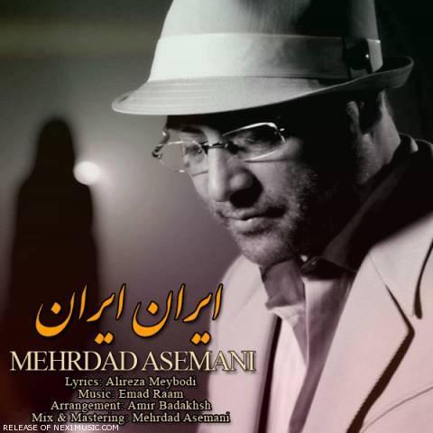 دانلود آهنگ مهرداد آسمانی به نام ایران ایران