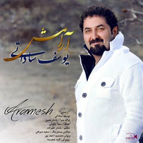 دانلود آهنگ یوسف ساداتی به نام آرامش