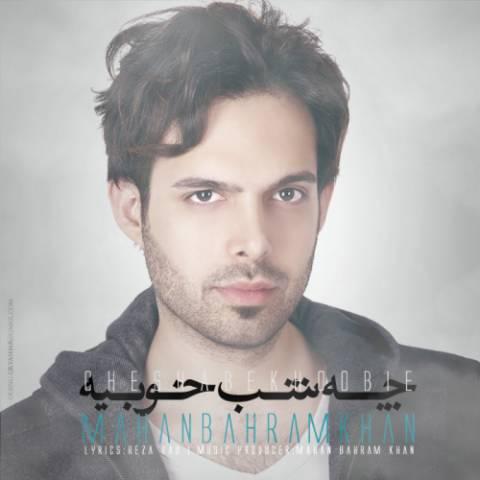 دانلود آهنگ ماهان بهرام خان به نام چه شبه خوبیه
