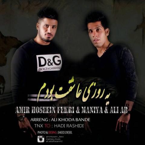دانلود آهنگ امیرحسین فکری و مانیا و علی ابوالحسنی به نام یه روزی عاشقت بودم