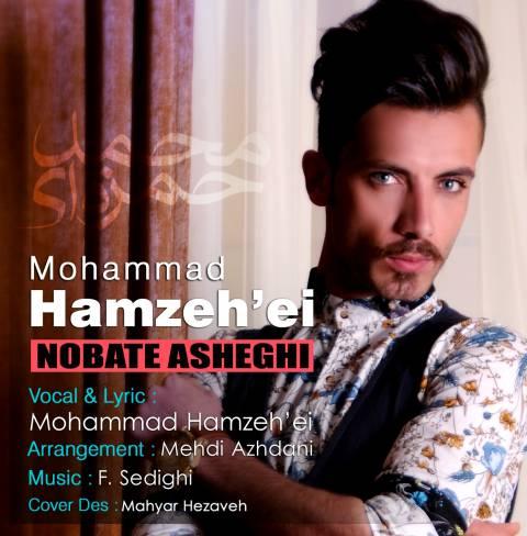 دانلود آهنگ محمد حمزه ای به نام نوبت عاشقی