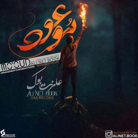 دانلود آهنگ علی رمضانپور به نام موعود