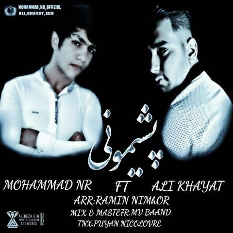 دانلود آهنگ محمد ان آر و علی خیاط به نام پشیمونی