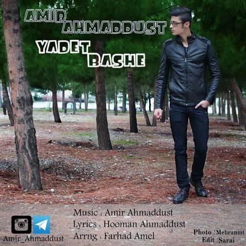 دانلود آهنگ امیر احمد دوست به نام یادت باشه