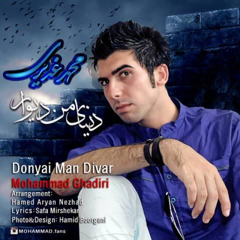 دانلود آهنگ محمد غدیری به نام دنیای من دیوار