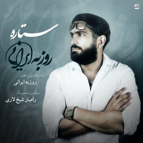 دانلود آهنگ روزبه ایرانی به نام ستاره