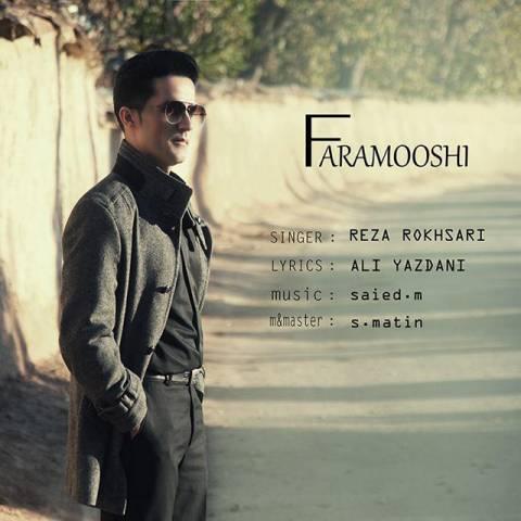 دانلود آهنگ رضا رخساری به نام فراموشی