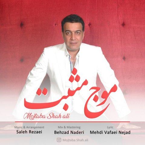 دانلود آهنگ مجتبی شاه علی به نام موج مثبت