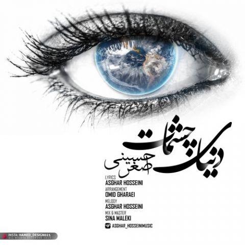 دانلود آهنگ اصغر حسینی به نام دنیای چشمات