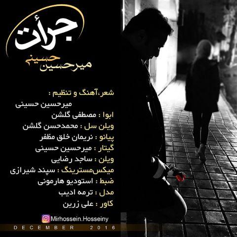 دانلود آهنگ میرحسین حسینی به نام جرات