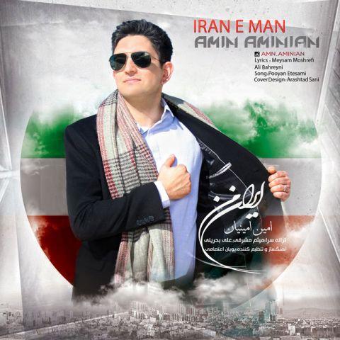 دانلود آهنگ امین امینیان به نام ایران من