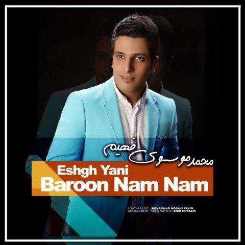 دانلود آهنگ محمد موسوی فهیم به نام عشق یعنی بارون نم نم