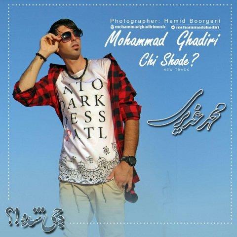 دانلود آهنگ محمد غدیری به نام چی شده