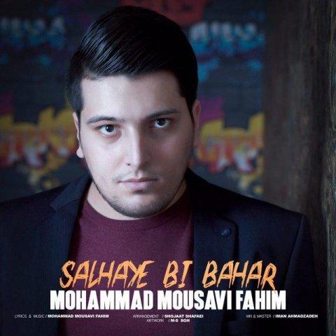 دانلود آهنگ محمد موسوی فهیم به نام سالهای بی بهار