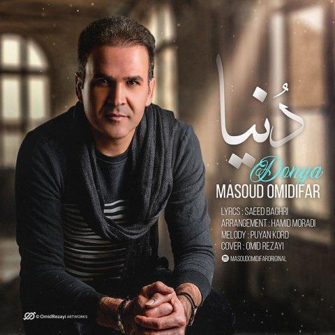 دانلود آهنگ مسعود امیدی فر به نام دنیا