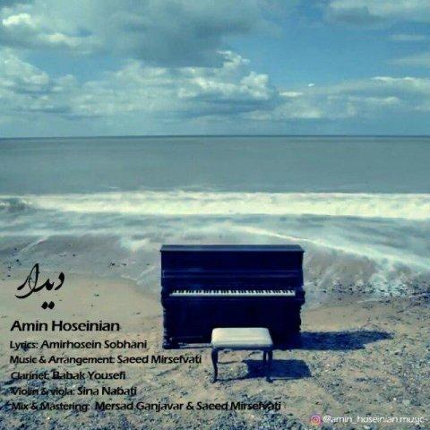 دانلود آهنگ امین حسینیان به نام دیدار