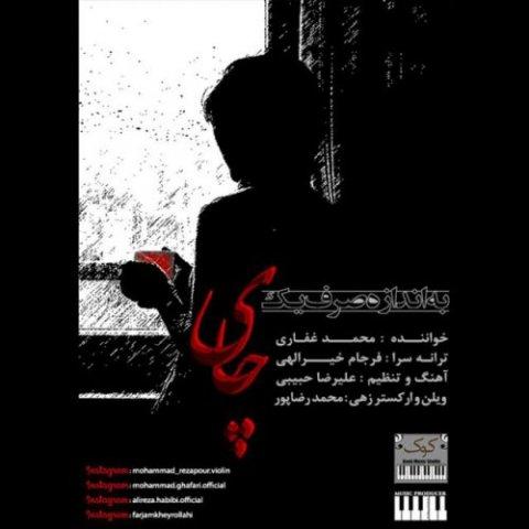 دانلود آهنگ محمد غفاری به نام به اندازه صرف یک چای