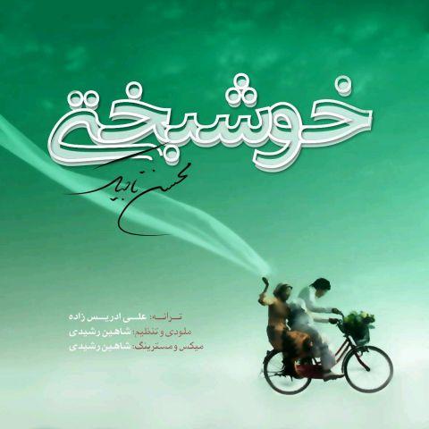 دانلود آهنگ محسن تاجیک به نام خوشبختی