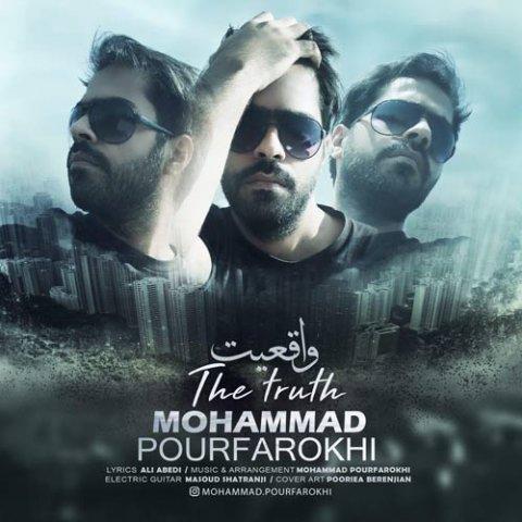 دانلود آهنگ محمد پورفرخی به نام واقعیت
