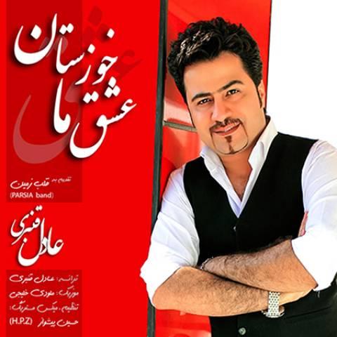 دانلود آهنگ عادل قنبری به نام عشق ما خوزستان