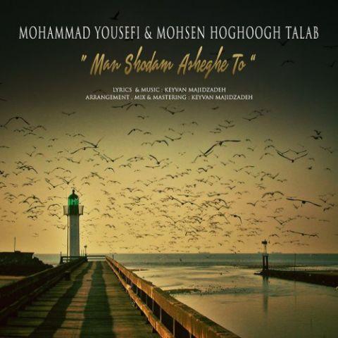 دانلود آهنگ محمد یوسفی و محسن حقوق طلب به نام من شدم عاشق تو