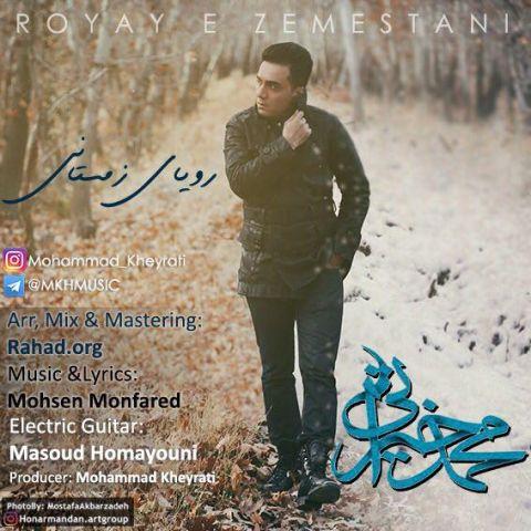 دانلود آهنگ محمد خیراتی به نام رویای زمستانی