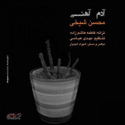 دانلود آهنگ محسن شیخی به نام آدم آهنی