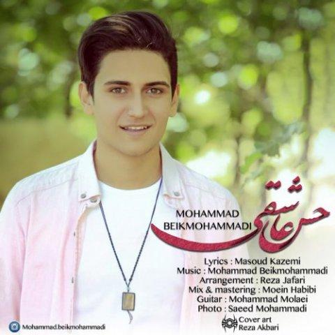 دانلود آهنگ محمد بیک محمدی به نام حس عاشقی