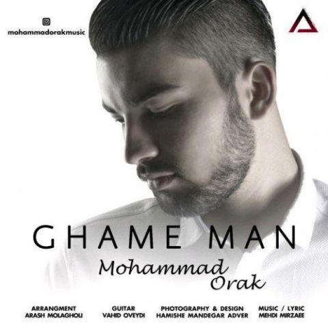 دانلود آهنگ محمد اورک به نام غم من