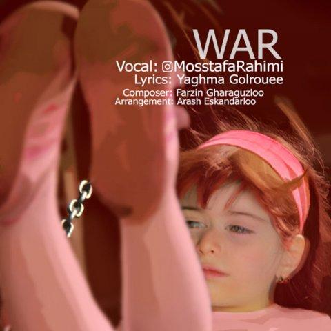 دانلود آهنگ مصطفا رحیمی به نام جنگ