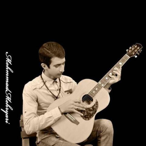 دانلود آهنگ محمد مهریاری به نام گل مریم