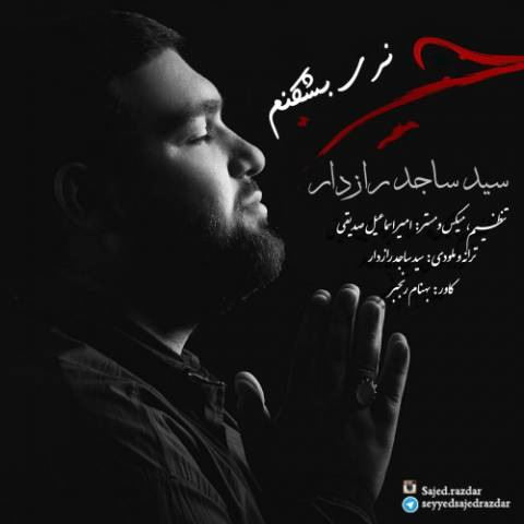 دانلود آهنگ سید ساجد رازدار به نام نری بشکنم